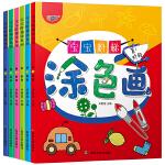 3-6岁宝宝阶梯涂色画(共6册)
