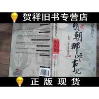 【二手旧书9成新】明朝那些事儿2 增补版朱棣逆子还是明君 /当年明月 著 北京联合出版公司