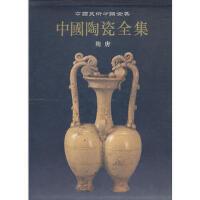 中国陶瓷全集5 李辉柄 9787532221257