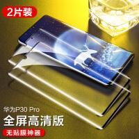 华为p30pro钢化膜p20全屏mate20pro荣耀10/V10/nova3/4/i手机pla P30 Pro全屏高
