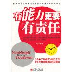 有能力更要有责任 舒红著 中国城市出版社 9787507426731