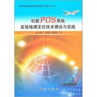 机载POS系统直接地理定位技术理论与实践郭大海 著地质出版社【正版直发】