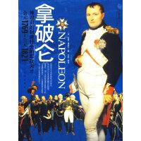 大人物・拿破仑
