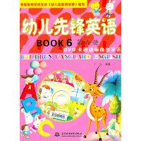 幼儿先锋英语 第六册 (含1张DVD光盘)(录音制品DVD-A)