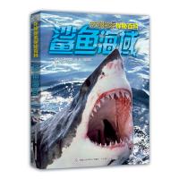 环球探索探秘百科 鲨鱼海域