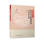 清代华南帆船航运与经济交流/海上丝绸之路研究丛书