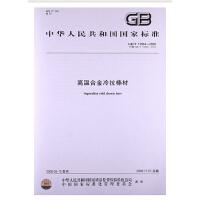 高温合金冷拉棒材GB/T 14994-2008