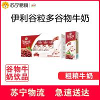 【苏宁超市】伊利谷粒多谷物牛奶饮品红谷牛奶12*250ml
