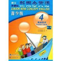 外研社新概念英语青少版4教师用书4剑桥少儿英语考试幼儿英语自学教材第四册教师用书