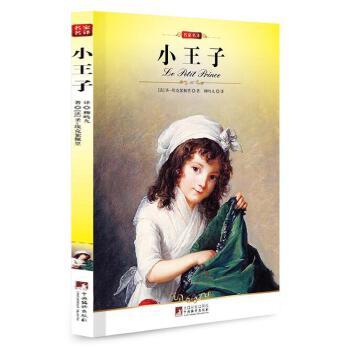小王子(世界文学名著)经典外国外小说青少年版 语文新课标必读丛书WT