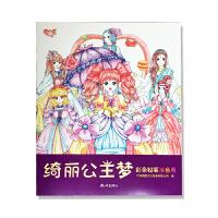 图个乐TUGELE绮丽公主梦儿童益智绘本涂色本涂鸦彩铅画本