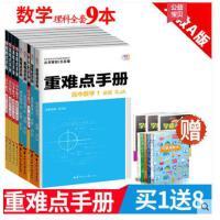 王后雄 重难点手册 高中数学全科必修12345加选修2-1,2-2,2-3 人教版A版 全套8本高中数学重点难点18讲