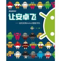 【新书店正版】 让安卓飞:轻松玩转Android智能手机 江南著 电子工业出版社 9787121157080