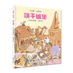 饼干城堡 [日]青山邦彦 杨木木 /译 北京师范大学出版社 9787303227846