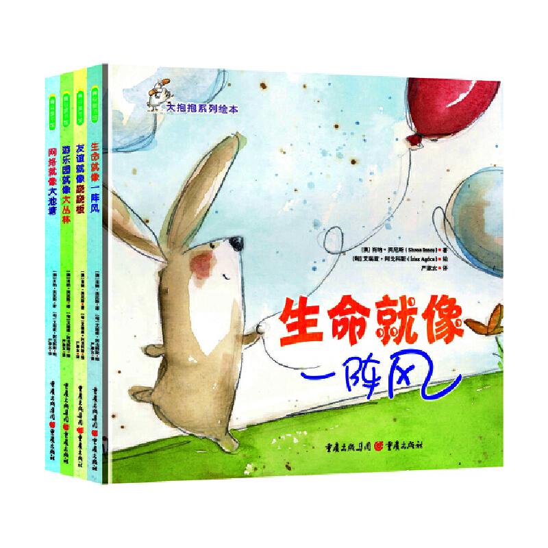 大抱抱系列绘本(精装4册)拥有30余年临床经验的儿童心理学大师肖纳英尼斯倾心力作。台湾著名作家严淑女倾情推荐。帮助孩子面对自己的内心世界,拨开情绪的迷雾,形成正向思考的思维模式,让心灵健康成长。