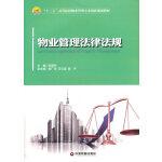 物业管理法律法规