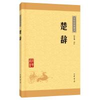 楚辞(中华经典藏书・升级版)《典籍里的中国》第七期隆重推出《楚辞》。