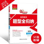 2018高考数学题型全归纳 文科提高版