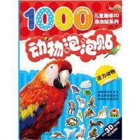 动物泡泡贴(活力动物)/儿童趣味3D泡泡贴系列 书 编者:于清峰 中国纺织