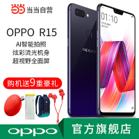 【当当自营】OPPO R15 6GB+128GB全网通 星空紫 全面屏 移动联通电信4G手机 双卡双待