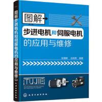 图解步进电机和伺服电机的应用与维修 杜增辉,孙克军著 9787122246523