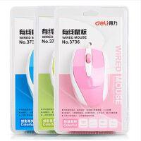 得力3736有线鼠标 电脑USB鼠标 办公笔记本USB鼠标