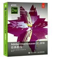 人民邮电:Adobe Dreamweaver CC 2018经典教程