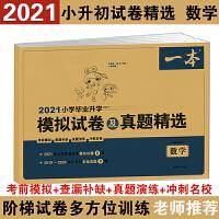 2020版开心教育一本小学毕业升学模拟试卷及真题精选数学 一本小学数学毕业升学模拟试卷 真题精选小学数学9787535