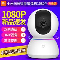 xiaomi/小米米家智能摄像机1080P云台版360度监控摄像头夜视无线家用wifi