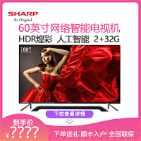 夏普(SHARP) LCD-60SU875A 60英寸4K超清wifi智能网络液晶电视