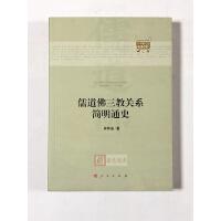 正版现货 儒道佛三教关系简明通史 人民出版社
