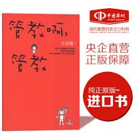 [现货] 《管教啊,管教》汪培�E �酆⒆�圩约汗ぷ魇� 管教育儿书籍 管教孩子的技巧 台版正版 繁体中文 进口书 现货