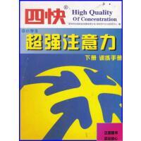 【二手旧书8成新】四快中小学生超强注意力 下册 训练手册.