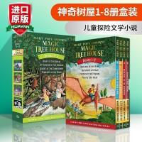 神奇树屋 英文原版 Magic Tree House 1-8册盒装 儿童探险文学小说 英文版英语桥梁章节书 美国中小学