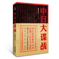 中日大谍战(揭开日本731部队的情报泄密内幕)