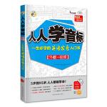 人人学音标:一生必学的英语发音入门书