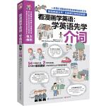 看漫画学英语:学英语先学介词(全新修订版)