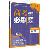 理想��67高考2020新版高考必刷�} 分�}型��化 物理 高考二��土�用��