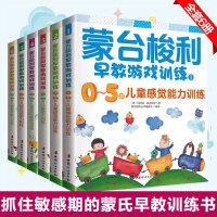 蒙台梭利早教游戏训练1-6 全6册套装 0-5岁儿童感觉+语言+智力+生活+数学能力+性格训练