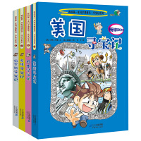 环球寻宝记第二辑 5-8全套4册我的本科学漫画书历史探险漫画6-7-10-12岁儿童课外书籍童书畅销数学探险之旅科普图