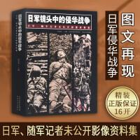 日军镜头中的侵华战争 日军随军记者未公开影像资料集 精装正版