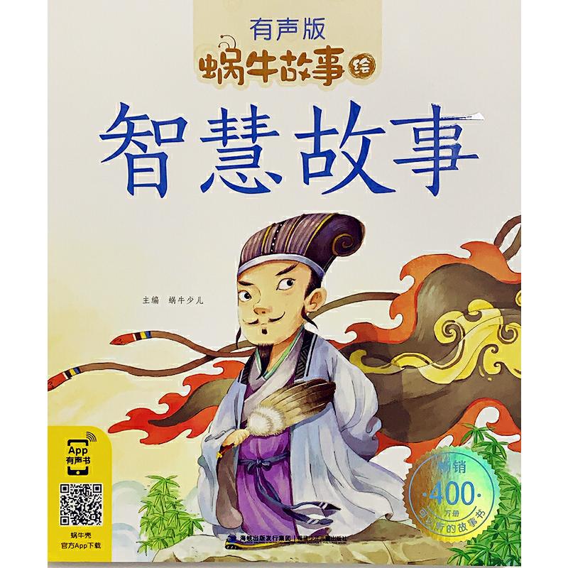 蜗牛故事绘 智慧故事 有声版 畅销400万册 福建少年儿童出版社
