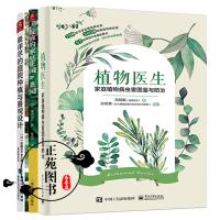 植物医生 家庭植物病虫害图鉴与防治+详尽的庭院种植与景观设计+绽放的家庭花园菜园 园艺养护书籍 常见植物病虫害防治对策