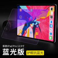 苹果新iPad2017钢化膜抗蓝光ipad2018新款膜air2玻璃pro 9.7英寸贴膜mini 新款iPad Pr