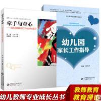 全套2本 幼儿园家长工作指导 牵手与牵心 园长指导家长工作能力的提升 幼儿园园长专业能力提升丛书 北京师范大学出版社