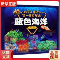 让孩子着迷的第一堂自然课――蓝色海洋 童心 化学工业出版社9787122337184【新华书店 品质保障】