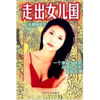 走出女儿国:一个摩梭女孩的闯荡经历和情爱故事[美] 杨二车娜姆,李威海9787800885235中国社会出版社