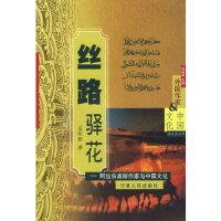 [二手旧书9成新]丝路驿花――阿拉伯波斯作家与中国文化孟昭毅9787227024392宁夏人民出版社