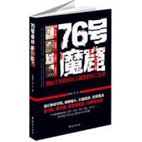 76�魔窟王�匀A 著 �_海出版社
