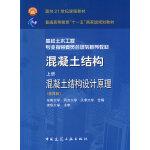 混凝土结构  第四版  (上册) 混凝土结构设计原理